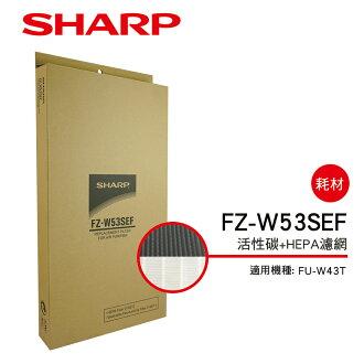 【SHARP 夏普】FU-W43T 專用活性碳+HEPA濾網 FZ-W53SEF