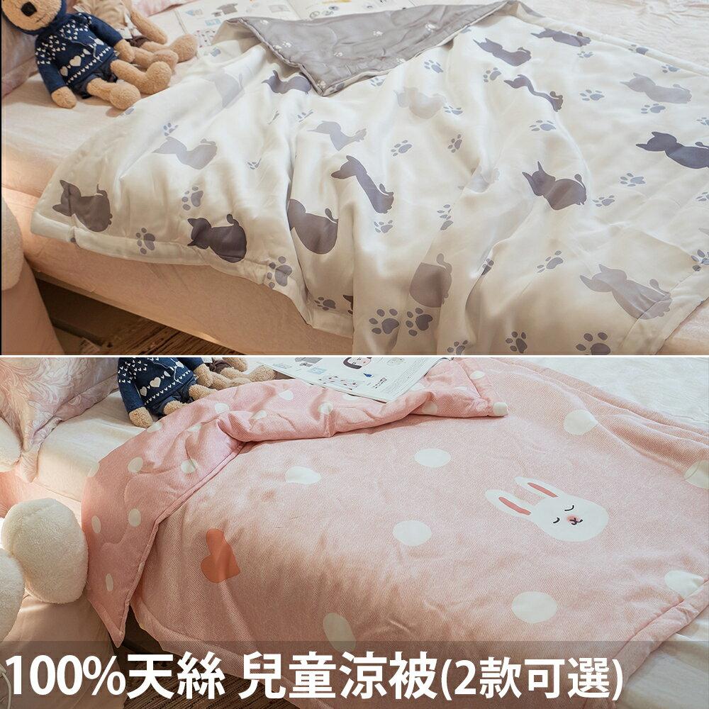 天絲兒童涼被 100%天絲 (2款可選) 棉床本舖 開學季 兒童寢具 1