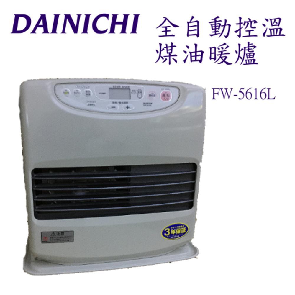 DAINICHI FW~5616L 煤油暖爐電暖器 媲美 FW~57LET ^(加贈油槍^