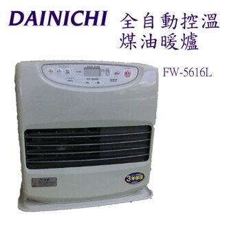 DAINICHI FW-5616L 煤油暖爐電暖器 媲美 FW-57LET (加贈油槍) 2016最新款式  三年保修的服務 一年到府收送保固 已投保產品責任險