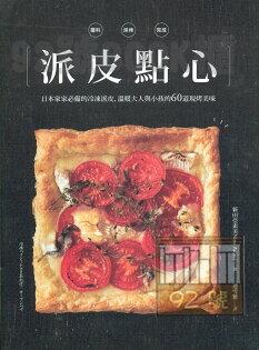 (i)派皮點心:日本家家必備的常備冷凍派皮,溫暖大人與小孩的60道現烤美味(采實)