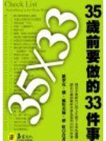 《35歲前要做的33件事》ISBN:9868099218│易富文化│派翠克-│全新
