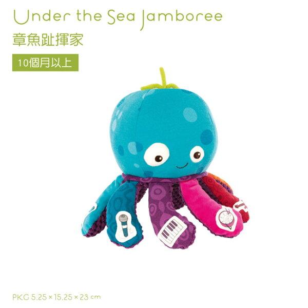 【奇買親子購物網】美國B.Toys章魚趾揮家