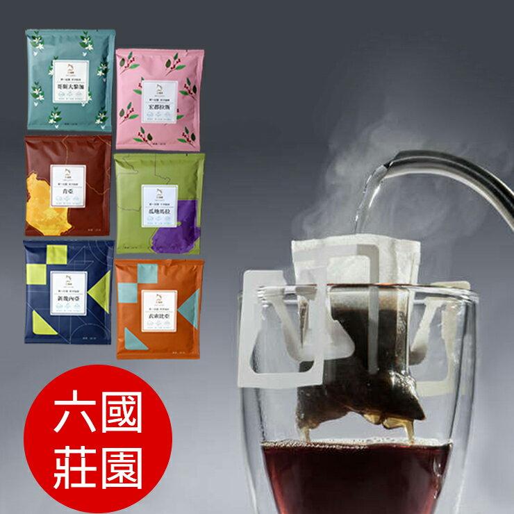 [試樂會] JC咖啡 - 六國莊園 手沖咖啡 - 濾掛咖啡 單一莊園咖啡【免運】 0