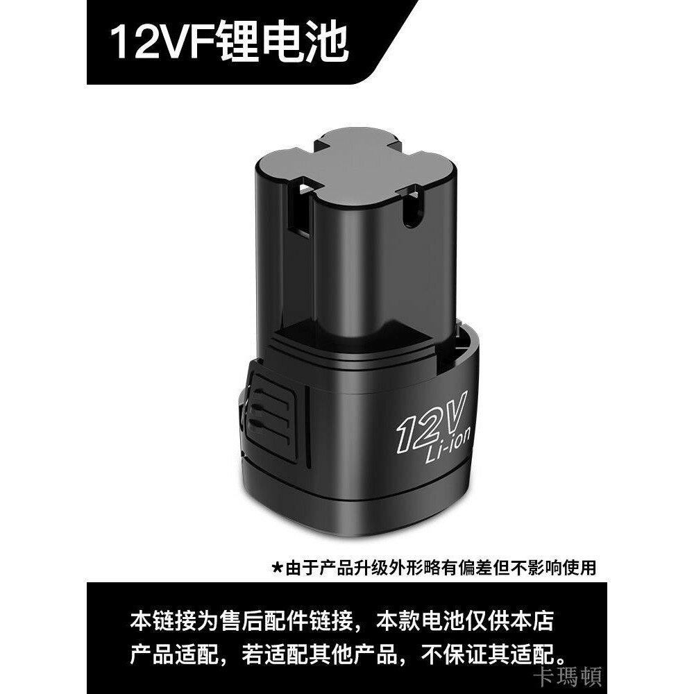 卡瑪頓 12V 電鑽 電池 16.8V25v 充電 鋰電池 手電鑽 電動 螺絲刀 充電器 全館八五折