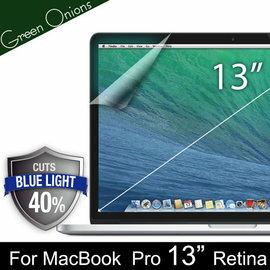【美國Green Onions 抗藍光保護貼--Apple MacBook Pro Retina 13吋款】過濾43%藍光螢幕保護膜 有效阻隔43%有害藍光 硬度5H【風雅小舖】