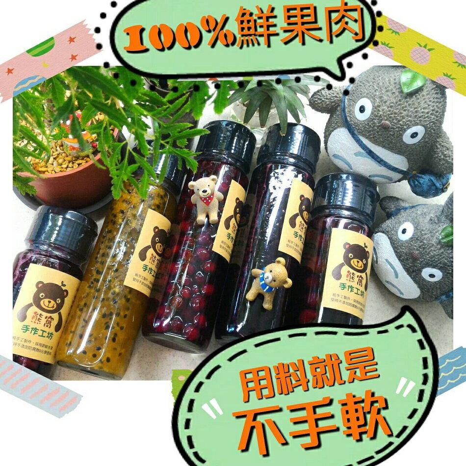 熊窩手作工坊~堅持純手工製作~100%原汁原味-綜合莓果醋~大罐~特價420元 0