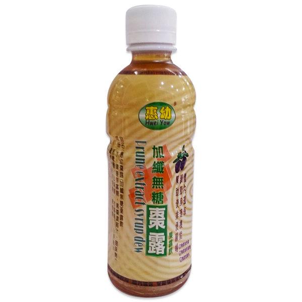 惠幼黑棗精華露 無糖 360ML/瓶◆德瑞健康家◆