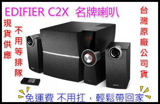 喇叭 宅配免運費 EDIFIER C2X 2.1聲道 無線遙控 電腦多媒體喇叭電視音響英雄聯盟CS電腦周邊音箱LOL