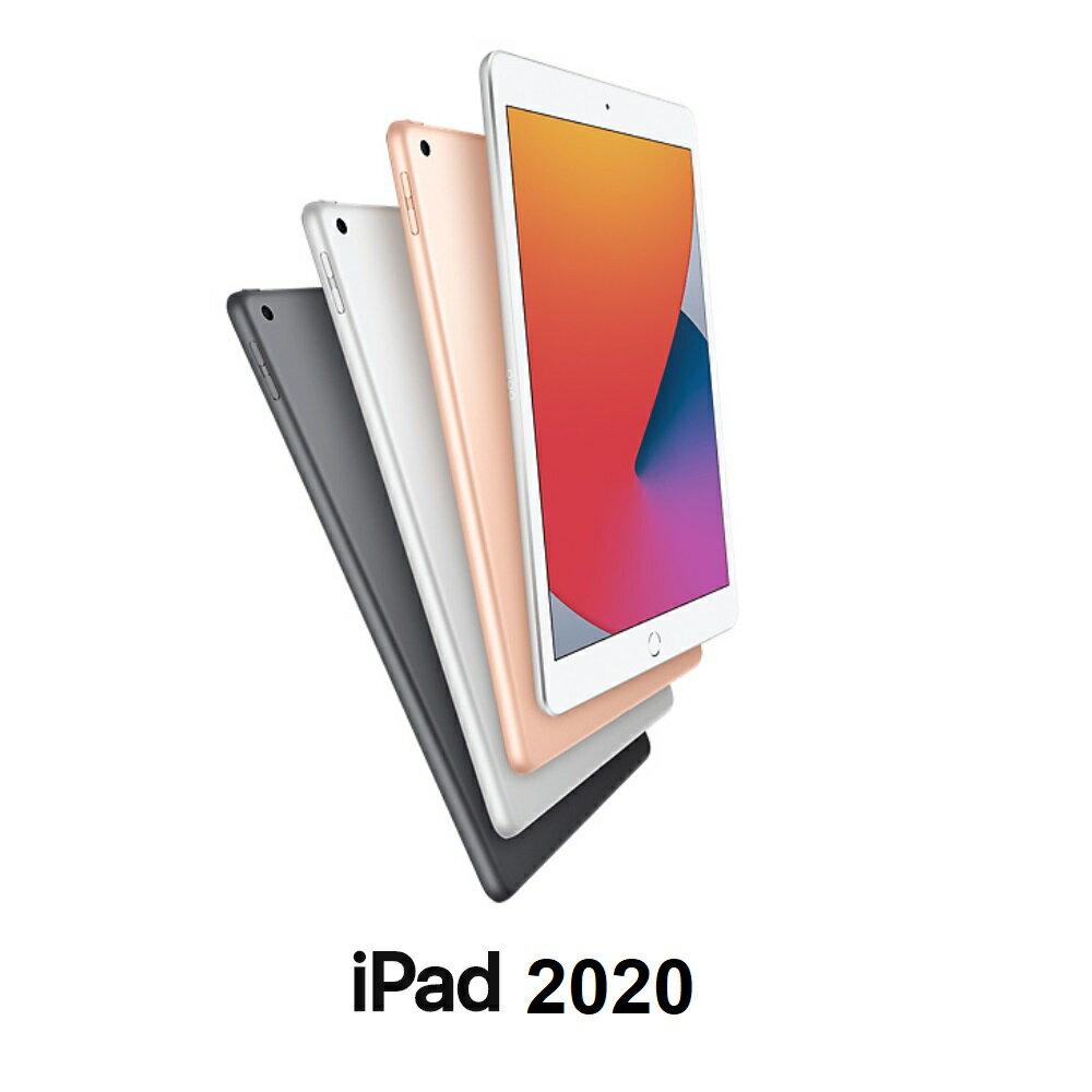 ★樂天雙11購物節 整點特賣5折起★11/11 17:00 開賣【APPLE】iPad 2020 10.2吋 LTE 128G (預購)