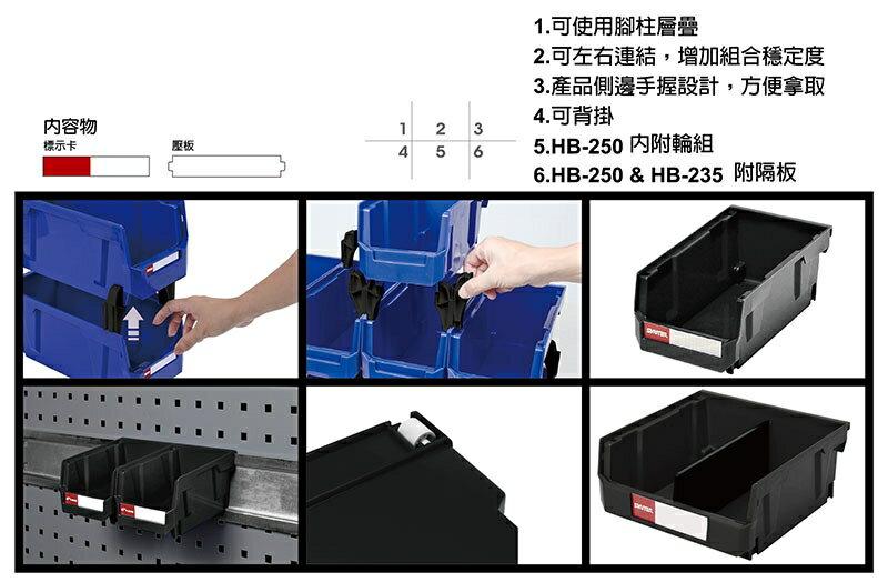 【YUDA】樹德櫃 HB-210 分類置物盒(附4支腳柱)  /  耐衝擊分類置物盒  /  收納盒 3