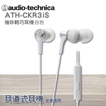 """鐵三角 智慧型手機用耳塞式耳機 ATH-CKR3iS 白色 保固一年""""正經800"""""""