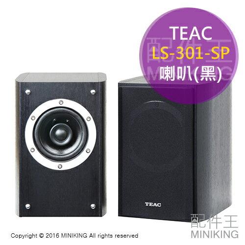 <br/><br/>  【配件王】日本代購 TEAC LS-301-SP 黑 揚聲器 書架式 LS-301 音響 喇叭 另 SS-CS5<br/><br/>