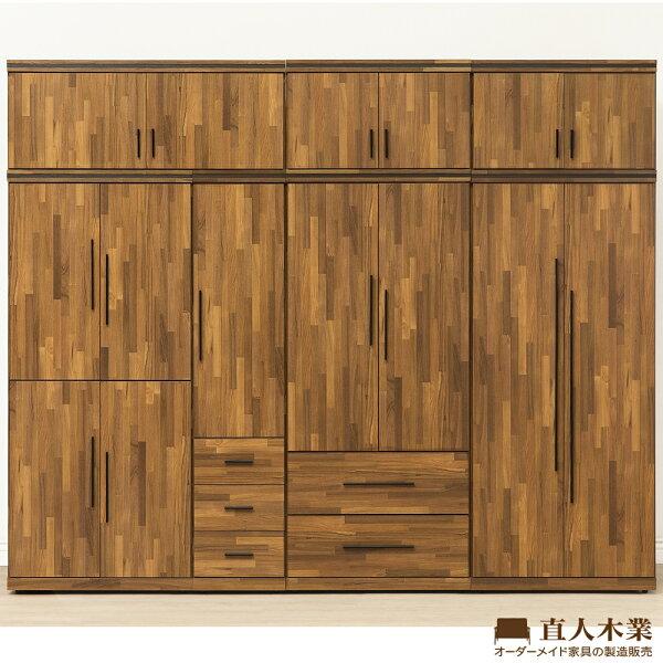 【日本直人木業】STYLE積層木四門三抽加雙門加兩抽280CM被櫥