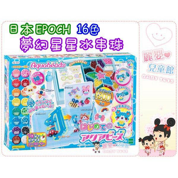 麗嬰兒童玩具館~日本EPOCH-創意DIY玩具-2017 夢幻星星水串珠 16色(含刮鏟盤及串珠筆) 0