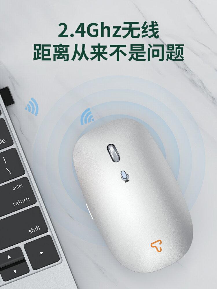 【AI智能語音滑鼠】無線滑鼠智能語音適用蘋果macbook筆記本電腦滑鼠聲控打字輸入打字翻譯神器ai人工 秋冬新品上新