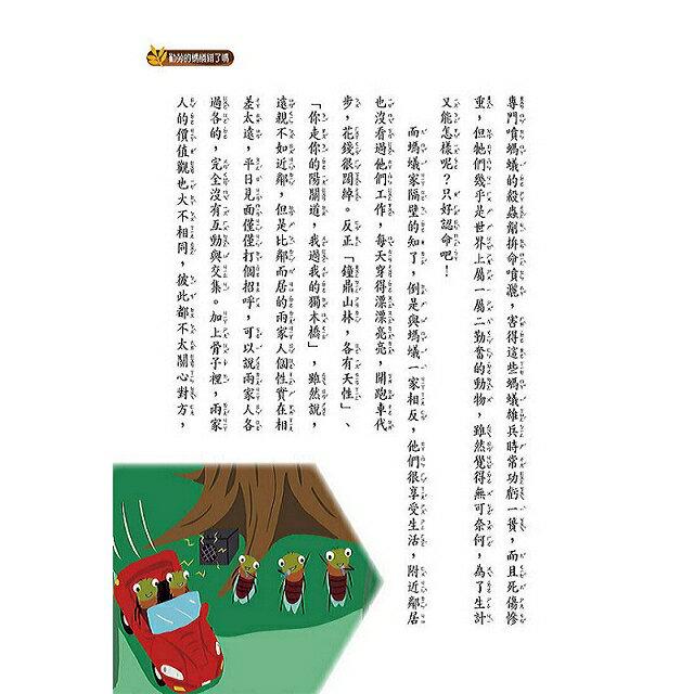 【預購】法國寓言故事1-2 (全套2冊) 2
