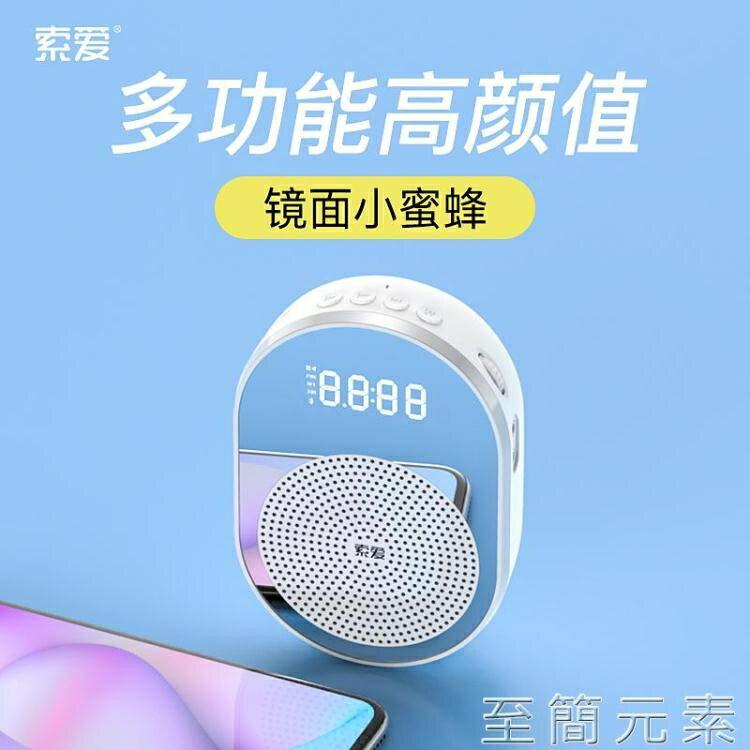 擴音器教師用麥克風無線教學專用上課小型多功能耳麥戶外叫賣喇叭便攜式揚聲喊
