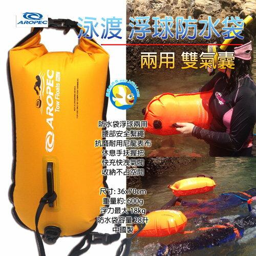 蝴蝶魚戶外用品館:Aropec泳渡兩用浮球防水袋28L黃色雙氣囊;魚雷浮標;蝴蝶魚戶外