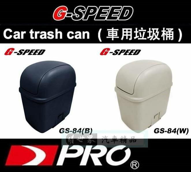 權世界@汽車用品 G-SPEED 汽車專用防傾倒收納小型垃圾桶(附腳踏墊夾板) GS-84 黑/米-2色選擇