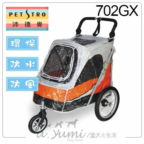 ayumi愛犬生活-寵物精品館:《沛德奧Petstro》推車專用防雨罩702GX-非洲越野系列2代