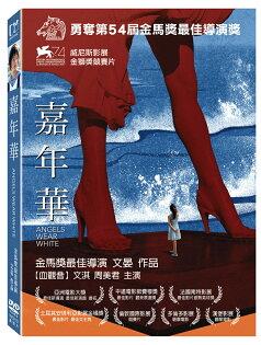 嘉年華DVD