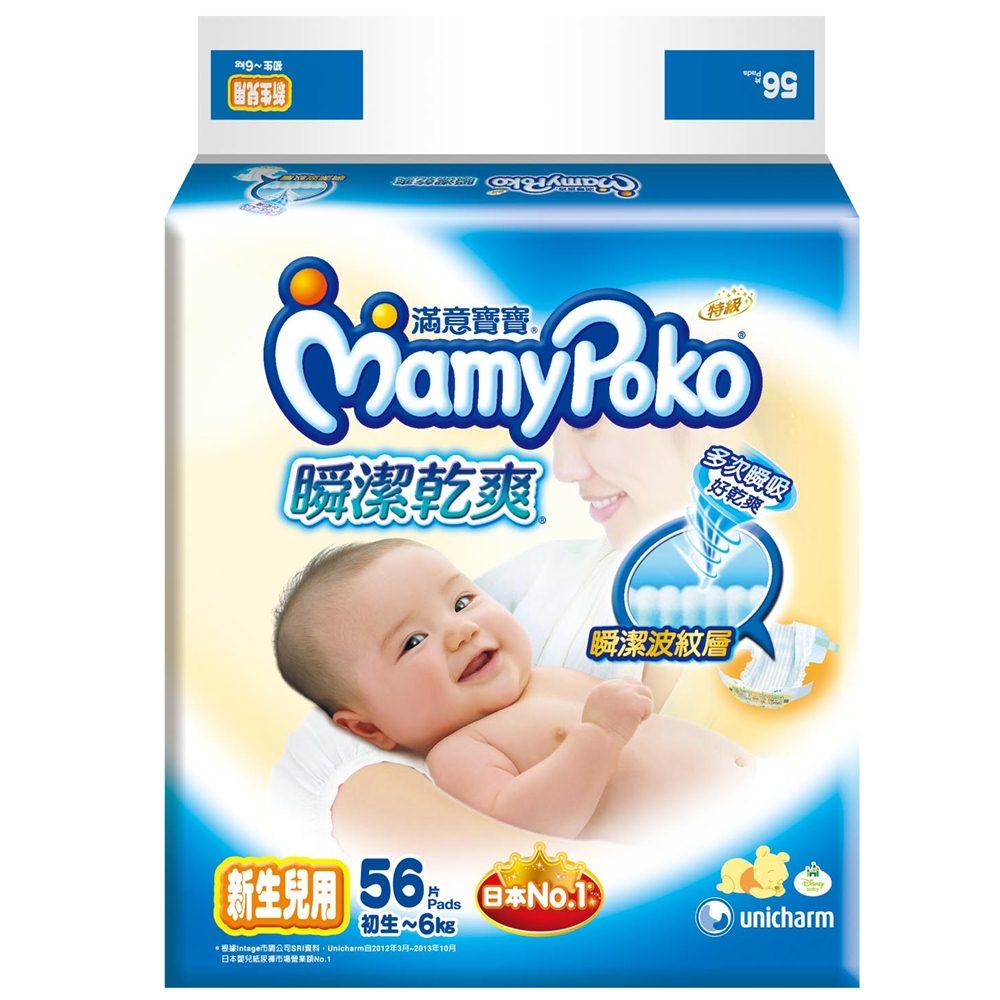 【嬰兒尿布】 滿意寶寶 瞬潔乾爽紙尿褲 NB (56片/ 包X4包/箱)
