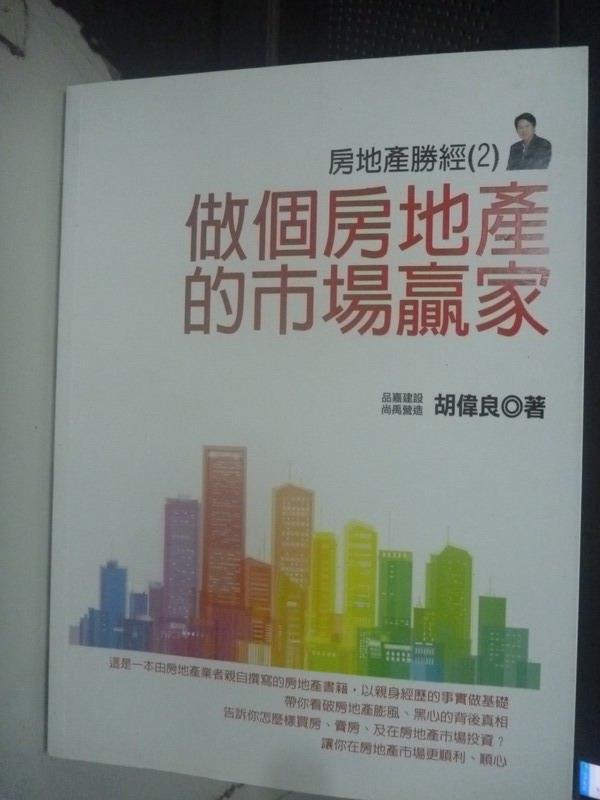 【書寶二手書T7/投資_YGQ】做個房地產的巿場贏家_胡偉良