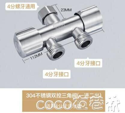 水龍頭洗衣機水龍頭一分二雙頭流器通角閥轉換萬能接頭 COCO