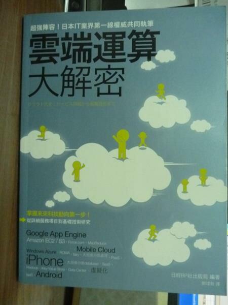 【書寶二手書T7/電腦_QDC】雲端運算大解密_日經BP社出版局