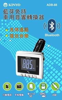ADB-88 KINYO 耐嘉 藍芽免持車用音響轉換器 藍牙/免持聽筒/Transformer Book TX300/T300LA/T100TA/Z3740/Z3775/AiO/T200TA/T100..