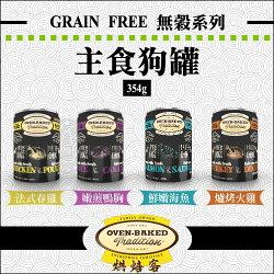 Oven-Baked烘焙客〔無穀主食狗罐,4種口味,354g〕(單罐)