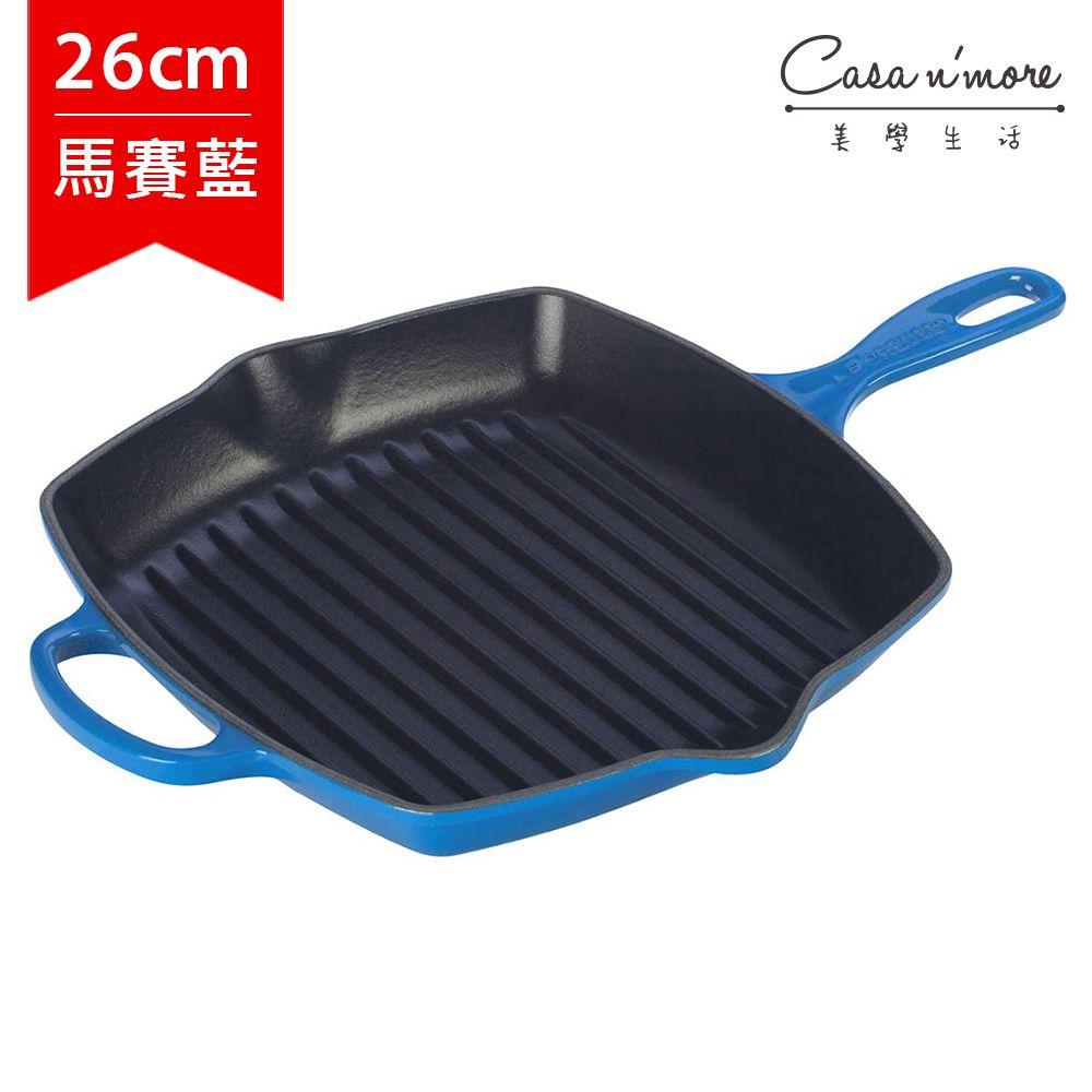 【瘋狂下殺】Le Creuset 單柄方形烤盤 鑄鐵烤盤 煎盤 單柄烤盤 26cm 馬賽藍 法國製造 - 限時優惠好康折扣