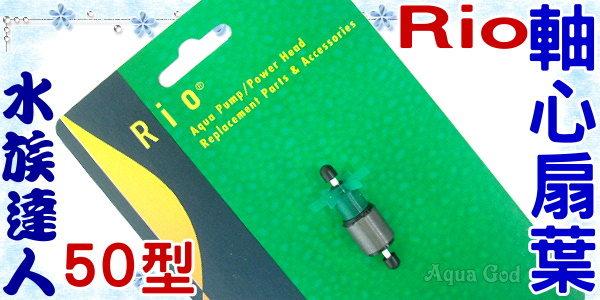 【水族達人】台灣製造Rio《沉水馬達專用軸心扇葉.50型》