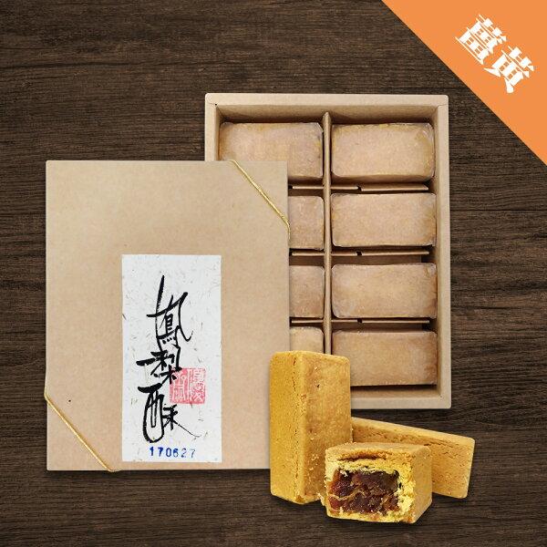 《群聚-金蛋媽媽》花蓮土鳳梨酥-薑黃(免運商品)_G005012