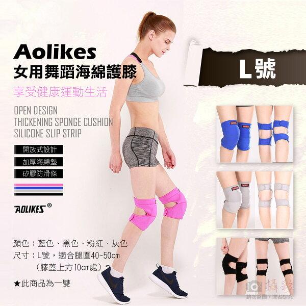 攝彩:攝彩@Aolikes女用舞蹈海綿護膝L號1雙防撞運動膝蓋防護透運動用品跪地加厚護具放開式奧力克斯熱舞