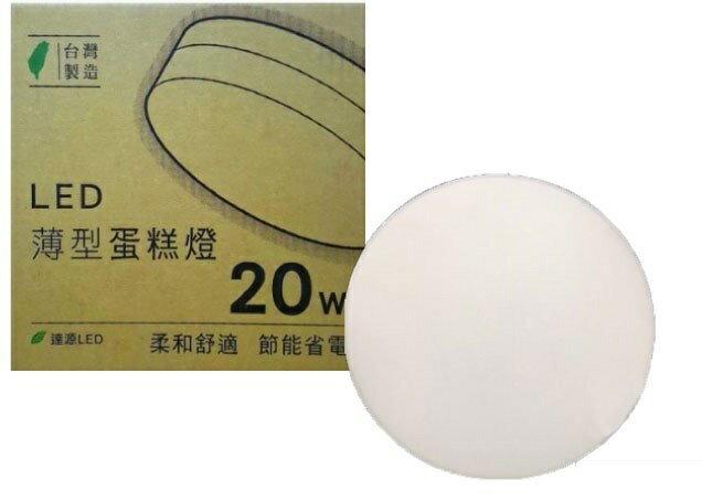 達源★超薄 LED 蛋糕燈20W 吸頂燈 白光/黃光 全電壓★永光照明C50-CL22-20HY-830%