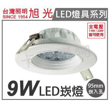 旭光 LED 9W 3000K 黃光 全電壓 9.5cm 崁燈  SI430046