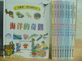 【書寶二手書T3/兒童文學_QHT】兒童第一套知識百科-海洋的奇觀_動物的世界等_共10本合售