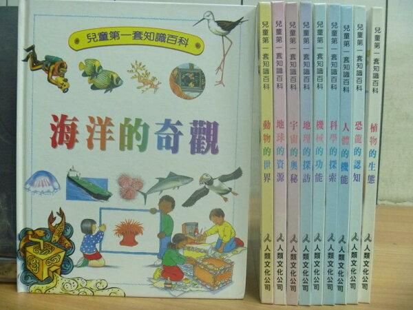【書寶二手書T5/兒童文學_QHT】兒童第一套知識百科-海洋的奇觀_動物的世界等_共10本合售
