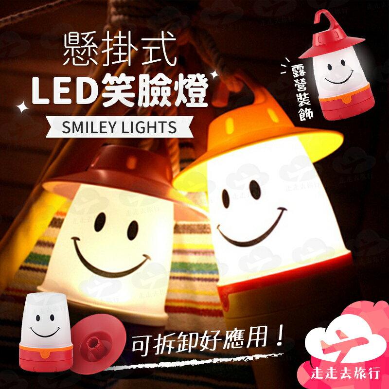 懸掛式LED笑臉燈 戶外手提式露營燈 臥室床頭燈 帳篷燈 可愛小夜燈 5色【EG550】99750走走去旅行 0