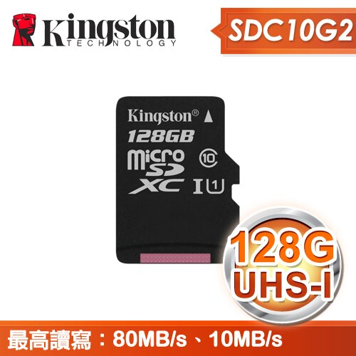 ????登芳3C????Kingston 金士頓 128G MicroSDXC UHS-I 記憶卡(SDC10G2/128GBFR)