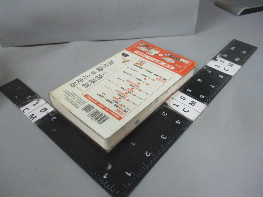 【書寶二手書T9/語言學習_CQX】用聽的背單字基礎2000 mini BOOK_王琪