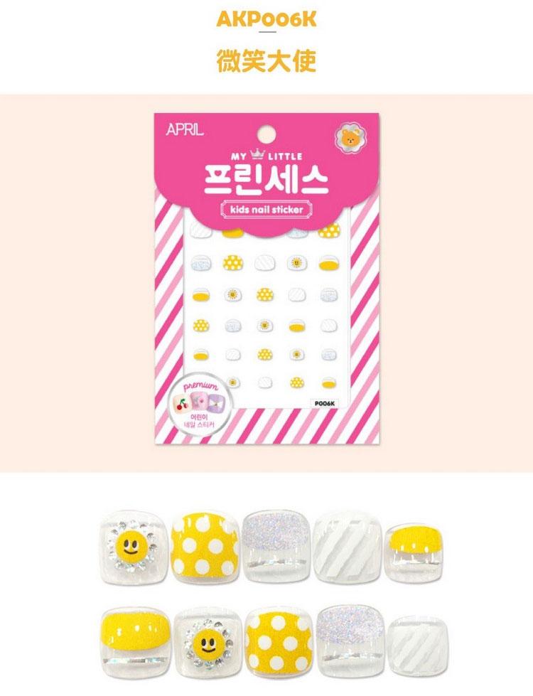 【韓國 APRIL】兒童安全時尚指甲貼(微笑大使) 水性無毒