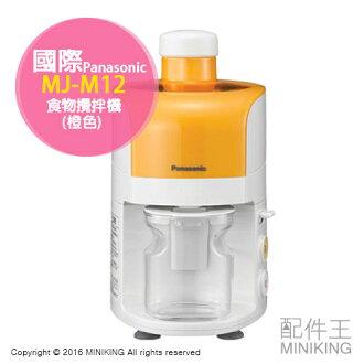 【配件王】日本代購 Panasonic 國際牌 MJ-M12 果汁調理機 蔬果調理機 攪拌機 榨汁機 果汁機
