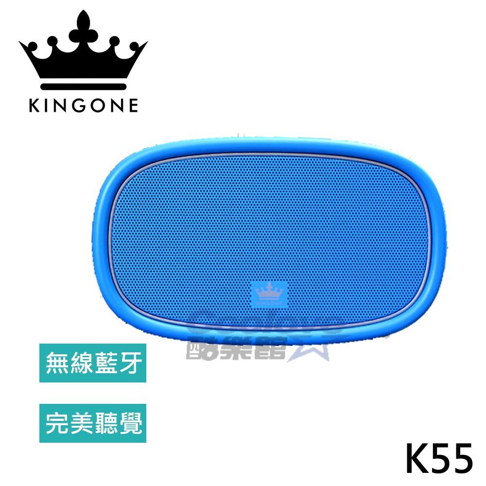 KINGONE金冠 K55 無線藍牙 多功能喇叭