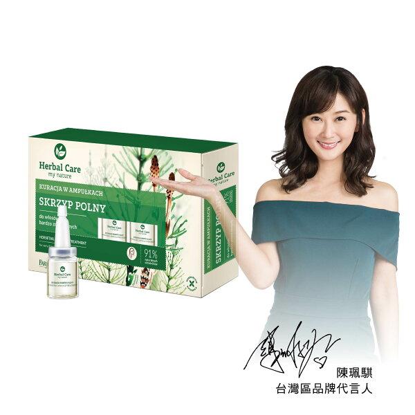 【HerbalCare】陳珮騏代言馬尾草髮絲極亮順強效安瓶護髮素波蘭植萃