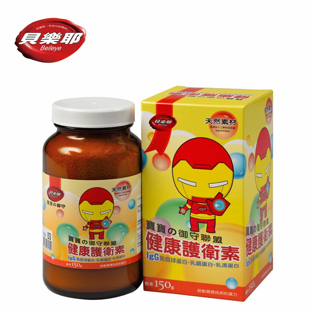 pregshop孕味小舖《貝樂耶》健康護衛素-150公克