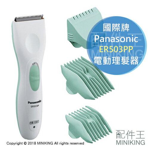 【配件王】日本代購 Panasonic 國際牌 ER503PP 電動理髮器 電動剃刀 修髮器 剪髮器 充電式 附3刀頭