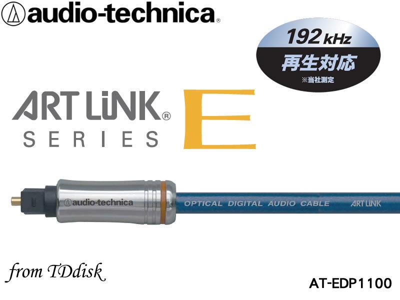 志達電子 AT-EDP1100 鐵三角 高品質鍍金 光纖線 TOSLINK(方型) 對 TOSLINK(方型)